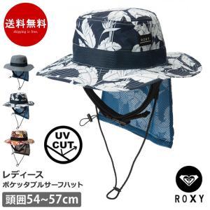 ROXY サーフハット レディース UVカット 日よけ付き アウトドア ハット 女性用 帽子 ロキシー メッシュキャップ 頭囲54〜57cm RSA201752 ゆうパケット送料無料|beach-angel