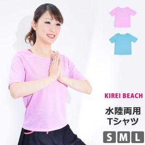 半袖 Tシャツ 水陸両用 アクアシャツ 長め半袖 4分袖 シャツ フィットネス水着 ママ 着やせ ラッシュガード レディース 水着 TS701 ゆうパケット送料無料|beach-angel