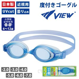 こども用 スイムゴーグル 度付き ゴーグル 水泳 VIEW ビュー 近視用 水中メガネ UVカット くもり止め 日本製 キッズ 男児 女児 男女兼用 Y7312 ゆうパケット発送|beach-angel