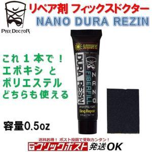 サーフボード リペア剤 フィックス ドクター デュラ レジン 0.5oz EPS・PU兼用 Phix...