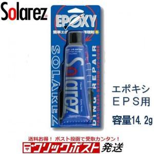 クリックポスト対応 サーフボード エポキシボード用 簡易修理剤 ソーラーレズ WAHOO SOLAR...