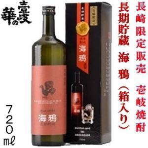 壱岐焼酎「海鴉」は大麦の香りを米麹の甘さでくるみ、木樽の風情で仕上げた粋で艶のある焼酎です。 ●販売...