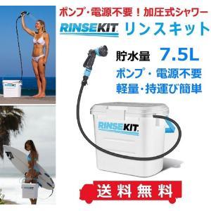 送料無料 リンスキット 加圧式 簡易シャワー RINSE KIT WHITE モバイルシャワー サーフィン ポータブルシャワー マリンスポーツ アウトドア キャンプ 屋外野外
