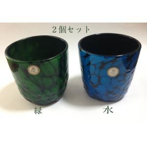 沖縄伝統工芸琉球ガラスのグラス2個セット 口径:約8.2cm、最大幅:約8.2cm、高さ:約8.5c...