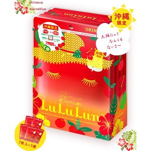 真っ赤なアセロラは、美肌のミカタ!  沖縄限定 プレミアムルルルン  7枚入り×5袋 計35枚入り ...
