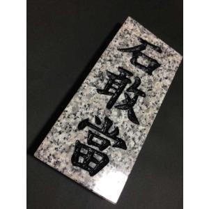 石敢當 (沖縄の石材店が作った高級表札です) 受注発注職人、手彫りのため、注文日より完成まで三日ほど...