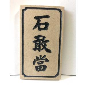石敢當 プレート 黒文字(いしがんどう、いしがんとう、せっかんとう)石敢當 平石プレート  玄関表札  沖縄伝統工芸 送料無料
