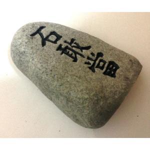 石敢當 黒文字(いしがんどう、いしがんとう、せっかんとう)魔よけ お守り 玄関置物  沖縄伝統工芸 新作 送料無料