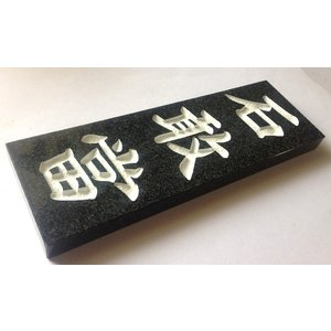 石敢當 (沖縄の石材職人が作った高級表札です) 受注発注職人、手彫りのため、注文日より完成まで三日ほ...