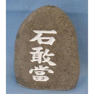石敢當 中サイズ(いしがんどう、いしがんとう、せっかんとう)魔よけ お守り 玄関置物  沖縄伝統工芸 新作 送料無料