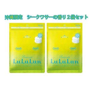 さわやかに香る、シークワーサーエキスをたっぷり  沖縄限定 プレミアムルルルン  7枚入り×2袋 計...