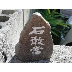 石敢當 B 中サイズ(いしがんどう、いしがんとう、せっかんとう) 三角彫り 魔よけ お守り 玄関置物  沖縄伝統工芸 新作 送料無料
