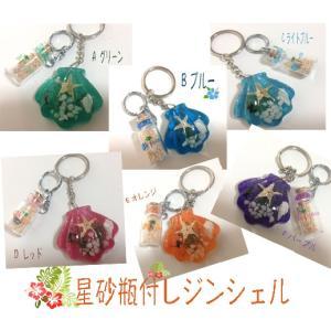 沖縄 シェル型 (Starfish 海星や貝殻 海草)のキーホルダーです。なんと!同じ色の星砂瓶キー...
