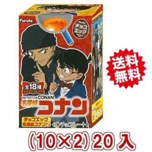 フルタ製菓 チョコエッグ 名探偵コナン2 20個入(10×2)|beads-store