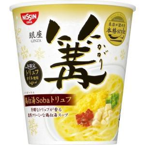 日清 名店が認めた本格style 篝 鶏白湯Soba トリュフ ×12食