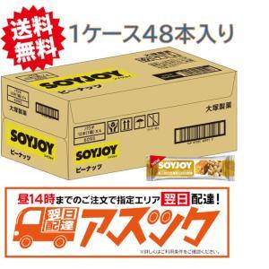 大塚製薬 ソイジョイ ピーナッツ 30g×48本|beads-store