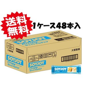 大塚製薬 ソイジョイ クリスピー ホワイトマカダミア 25g×48本|beads-store