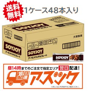 大塚製薬 ソイジョイ アーモンド&チョコレート 30g×48本|beads-store