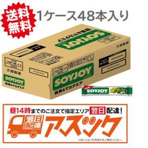 大塚製薬 ソイジョイ 抹茶&マカダミア 30g ×48個|beads-store