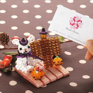 ビーズキット ハロウィン マルチスタンド〜ハッピーハロウィン〜  ビーズマニア beadsmania-shop