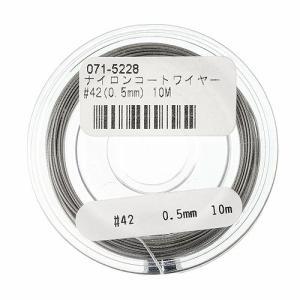 ビーズ 手芸 ナイロンコートワイヤー#42(0.5mm) 10M|beadsmania-shop