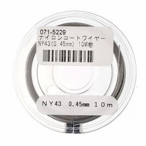 ビーズ 手芸 ナイロンコートワイヤー#43(0.45mm) 10M|beadsmania-shop
