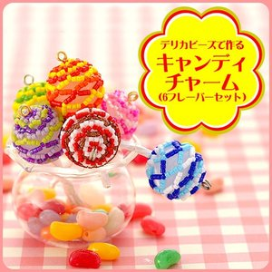 手作りキット 手芸 ビーズキット ハンドメイド 手芸 キット ビーズファクトリー デリカビーズで作るキャンディチャーム♪(6フレーバーセット)|beadsmania-shop