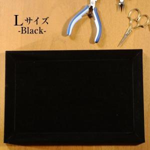 ビーズ 収納 ビーズ作業トレイ 大 H20cm×W30cm  ブラック|beadsmania-shop