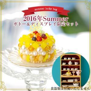 ビーズキット 出産祝い 【ビーズの日記念】2016年Summer☆ガトー&ディスプレイ限定セット   ビーズマニア|beadsmania-shop
