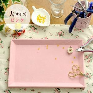 ビーズ 収納 ビーズ作業トレイ 大 H20cm×W30cm  ピンク beadsmania-shop