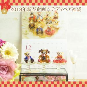 ビーズキット  お得セット 2018年新春企画☆テディベア福袋  ビーズマニア|beadsmania-shop