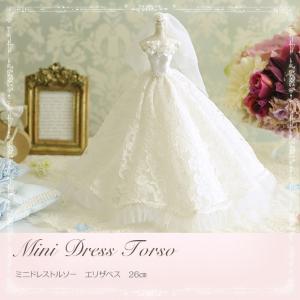 ウエディングドレス 結婚式 ミニドレストルソー エリザベス 26cm|beadsmania-shop