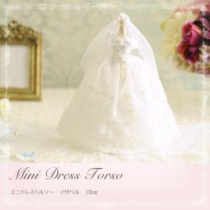 ウエディングドレス 結婚式 ミニドレストルソー イザベル 19cm|beadsmania-shop
