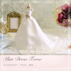 ウエディングドレス 結婚式 ミニドレストルソー アリソン 26cm|beadsmania-shop