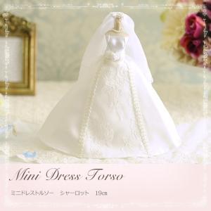 ウエディングドレス 結婚式 ミニドレストルソー シャーロット 19cm|beadsmania-shop