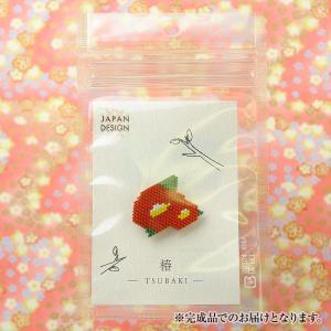 ハンドメイド作品 手作り TOHO JAPAN DESIGN BROOCHI 〜椿〜  ※完成品 beadsmania-shop