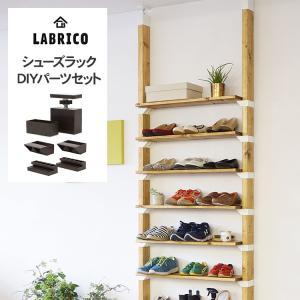 LABRICO 机 テーブル 取り付け DIY リビング 子供部屋 ラブリコ シューズラック DIY...