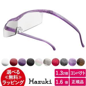 ハズキルーペ 正規品 コンパクト クリアレンズ 2019 新カラー 母の日ラッピング 日本製 拡大鏡 ブルーライトカット最新モデル 正規 Hazuki|beadsmania-shop