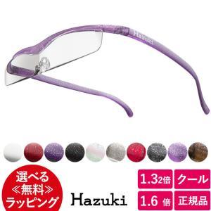 ハズキルーペ 正規品 クール クリアレンズ 2019 新カラー 母の日ラッピング 日本製 拡大鏡 ブルーライトカット最新モデル 正規 Hazuki|beadsmania-shop