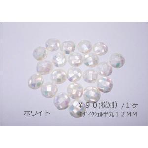 モザイクシェル半丸 12mm|beadsshopj4