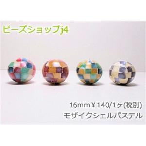 モザイクシェルパステル16mm|beadsshopj4