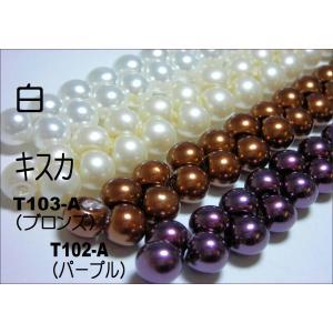 プラスティックパール(ユリア樹脂) スズマル 8mm|beadsshopj4