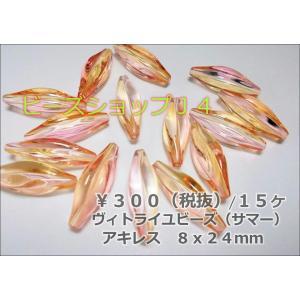 ヴィトライユビーズ(サマー)22 アキレス 8×24mm 15ヶ (ネット限定販売)