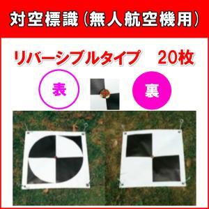 サイズ:400×400mm  TLS測量併用仕様  セット内容:対空標識20枚
