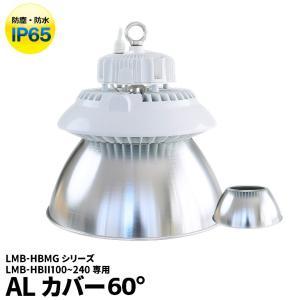 LMB-HBII LMB-HBMG シリーズ専用 アルミカバーBタイプ・60度 AL60D-B ビームテック|beamtec-forbusiness
