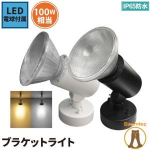 LED電球付き スポットライト 照明 業務用 オフィス 工場 現場 作業用 ライト ブラケットライト ワークライト E26FLPAR-LDR10|beamtec-forbusiness