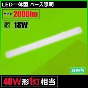 LED蛍光灯 40w形 120cm ベースライト 直管 40形 昼白色 FLR-S401BT-G40YT ビームテック|beamtec-forbusiness