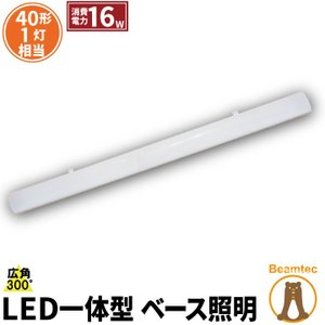 LED蛍光灯 40w形 120cm ベースライト 直管 40形 昼白色 FLR-S401BT-LT40K-III ビームテック beamtec-forbusiness