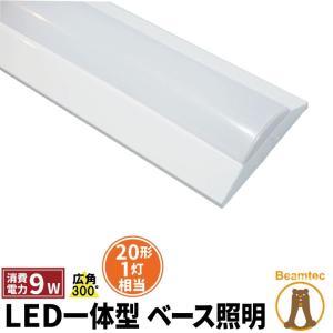 LED蛍光灯 20w形 60cm ベースライト 電球色 昼白色 昼光色 FLR201BT-LT20K-III ビームテック beamtec-forbusiness