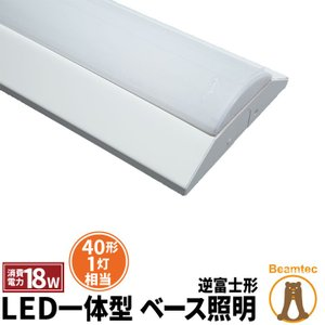 LED蛍光灯 40w形 120cm ベースライト 逆富士形 昼白色 FLR401BT-G40YT ビームテック|beamtec-forbusiness